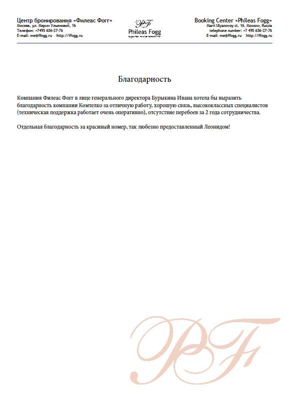 165cb52670e IP телефония для интернет-магазина от компании Comtelco — тарифы и ...